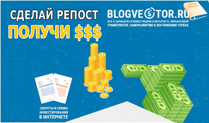 konkurs-blogvestor-aprel-31.03.17
