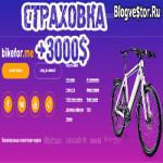 Bike For Me — Страховка 3000$ + 181,00% профита + 4,5% RCB от блога — Видео презентация проекта!