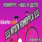 Итоги конкурса Bike For Me — Определены 10 счастливчиков, которые получают по +100$