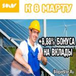 Solar Invest — К 8 марту, Бонус ко всем Вашим вкладам +8,88% от блога blogvestor.biz!