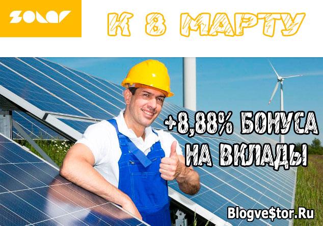 solar-invest-na-8-marta-bonus-ko-vsem-vashim-vkladam-888-ot-bloga-blogvestor-ru