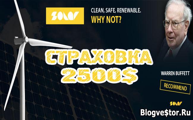 solnechnyj-solar-invest-2500-straxovka-6240-chistogo-profita