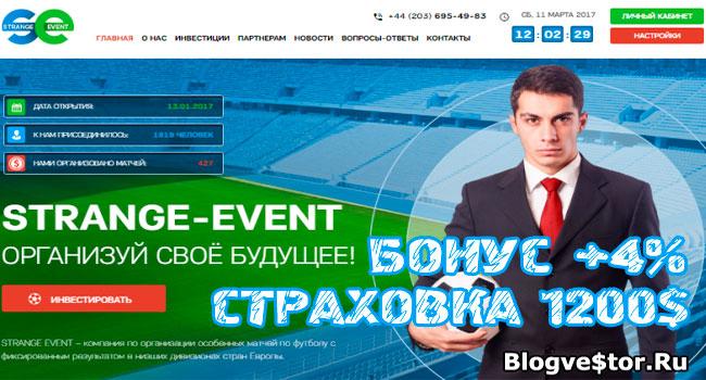 strange-event-pervaya-straxovka-1200-dlya-nashix-partnerov