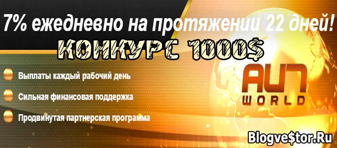 aurum7-top-konkurs-na-1000-xotite-zarabotat-100-profita-za-7-dnej