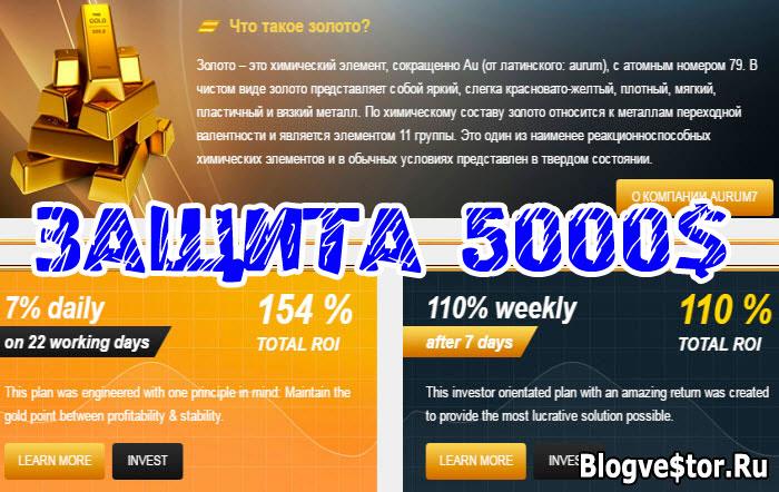 aurum7-top-zashhita-5000-189-profita-russkij-yazyk-prodolzhenie-konkursa
