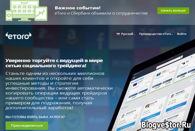 etoro-otzyvy-socialnaya-torgovo-investicionnaya-set