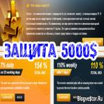 Aurum7 Top — Защита 5000$ + 189% профита + Русский язык + Продолжение конкурса!