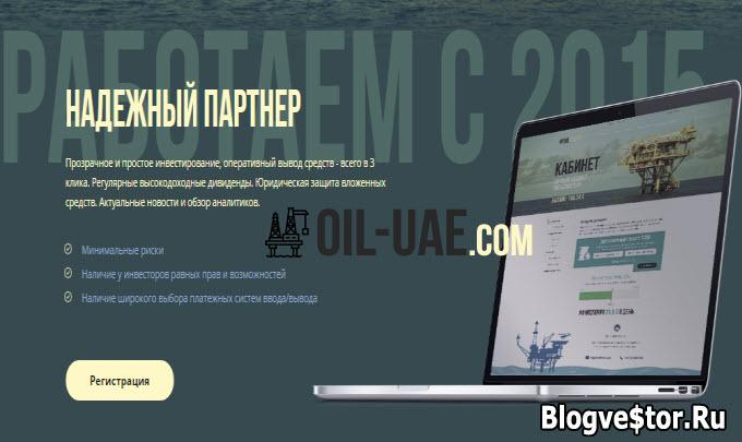oil-uae-straxovka-2000-84-profita-75-bonus-na-vash-vklad