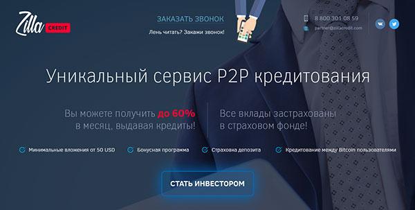 zilla-credit-promo-screen