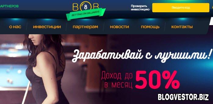 bob-company-otzyvy-obzor-proekta