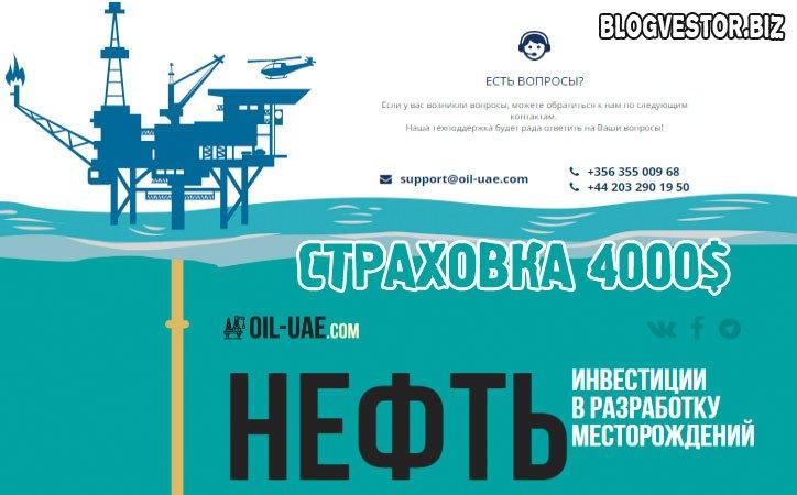 stabilnyj-oil-uae-uvelichenie-straxovki-do-4000
