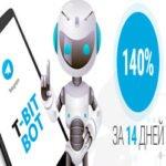 T-BitBot (140% за 14 дней + 5% RCB + 1400$ Страховка) — Отзывы и обзор уже зарекомендовавшего себя телеграм бота с автоматическими выплатами!