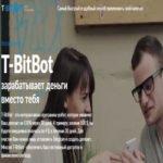 T-BitBot (120% за 30 дней + 5% RCB + 400$ Страховка) — Отзывы и обзор уже зарекомендовавшего себя телеграм бота с автоматическими выплатами!