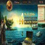 Black Cash (2-4% в сутки + Страховка 500$ + Авто бонус 6%) — Отзывы и обзор на уже зарекомендовавшего себя проекта!