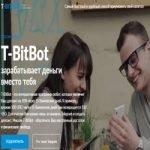 T-BitBot (10% через 15 дней + 0,5% RCB + 400$ Страховка) — Отзывы и обзор свежего телеграм бота с автоматическими выплатами!