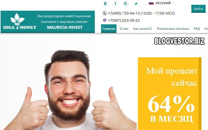 mauricia invest отзывы