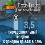 Ecto Trust (110-210% за 15-60 дней + 2% RCB + Инстант выплаты) — Отзывы и обзор австралийского проекта!
