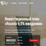 Diamonis Capital (2-6,5% в сутки + 4,5% RCB + 1400$ Защита + Инстант) — Отзывы и обзор на уже состоявшегося среднедоходника!