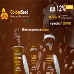 GoldenSeed Farm — Первая страховка 1000$ + 104% профита за 19 дней + 3% Бонуса на Ваши вклады от блога Blogvestor.Biz