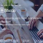 Bitwallio (1,5% в сутки пожизненно + 400$ Защита + 6% RCB) — Отзывы и обзор нового криптовалютного среднедоходника!