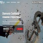 Diamonis Capital — Увеличение защиты до 1400$ + Динамичное развитие актива + Функция CashBack!