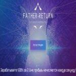 Father Return (120% за 2 дня + 400$ Защита + 5% RCB + Инстант) — Отзывы и обзор нового динамичного фаст-актива с ежесекундными начислениями профита!