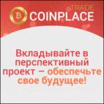 CoinPlace Trade — Увеличение защиты до 1000$ + 4% Бонус на вклад + 82% профита уже получено нашими инвесторами за 13 дней!