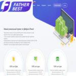 Father Best (125-135% за 4 дня + 4% Авто-Бонус + 500$ Защита + Инстант вывод) — Отзывы и обзор нового фаста с ежесекундными начислениями профита от доброго папы!