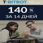 T-BitBot — Свыше 60% чистого профита + Увеличение защиты до 1400$ + 5% бонуса на каждый Ваш вклад!