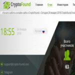 Crypto Found (160-9700% за 1-90 дней + 5% RCB) — Отзывы и обзор нового высокодоходника с постепенным открытием планов!