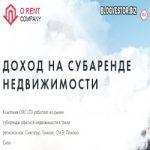Offshore Rent Company (0,8-2% в сутки на 20-40-60-90 дней + 2,5% RCB + 500$ Защита) — Мой вклад 1000$, Отзывы и Обзор нового среднедоходника с достойной подготовкой на долгосрок!