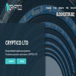 Cryptico (110-150% за 72 часа + 2,5% Авто-Бонус + 500$ Защита) — Отзывы и Обзор свежего фаста с мгновенными выплатами!