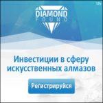 Diamond Found +33,5% чистого профита уже получено нашими инвесторами за 4 дня инвестирования — Промежуточные результаты работы проекта!