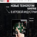 Poker Face (105-120% за 2-5 дней + 1% RCB + 500$ Защита) — Отзывы и Обзор нового фаста игровой тематики!