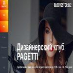 Pagetti Trade (1,3-1,6% в час + 1% Авто-RCB + Instant) — Отзывы и Обзор новой копилки с выводом вклада в любое время!