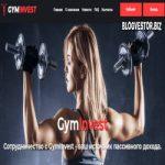 GymInvest (103-125% за 1-2-3-4 дня + 3% Авто-RCB, включая реинвест+ Instant) — Отзывы и Обзор свежего рабочего фаста с моментальными выплатами!
