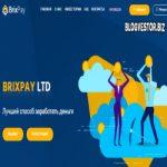 BrixPay (11% в сутки на протяжении 10 дней или 107% через 5 суток + 3% Авто-RCB + Инстант) — Отзывы и Обзор свежего фаста с быстрыми выплатами!