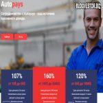 Autopays (107-120-160% за 36-96-240 часов + 3% Авто-RCB + Instant) — Отзывы и Обзор нового фаста-почасовика с инстант выплатами!