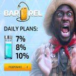 Barrel Company — Увеличение защиты до 800$ + 150-160% чистого профита уже у нас в кармане!