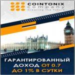 CointoniX Company (0,7-1% в сутки на 200-222-285 дней + 3% RCB + Мой вклад 0,6 BTC) — Отзывы и Обзор нового амбициозного актива на долгосрок!