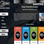 Dragon Company (15-50% в сутки на 3-5-8-10 дней + 2% RCB + Instant + Мой вклад 200$) — Отзывы и Обзор нового высокодоходника!