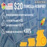 $20 от СуперКопилки за регистрацию каждому новому участнику — Начинаем зарабатывать без личных вложений!
