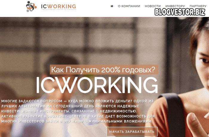 icworking отзывы