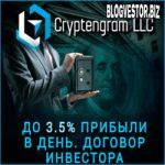 Cryptengram LLC (1,3-3,5% в сутки на 25-60 дней + 2,5-7% RCB) — Обзор и Отзывы инвестиционного фонда с собственным обменником и сервисом VIP карт!