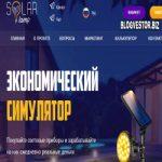 SolarLamp (106,8-153% за 12-33-51 день + Авто-RCB 2%) — Отзывы и Обзор нового рабочего среднепроцентника!
