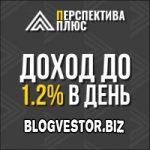 Перспектива Плюс — Обзор и Отзывы инвестиционного актива с прибылью 0,8-1,2% в сутки на 30-60-90-120 дней + Бонусом 2,5% на вклад!